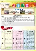 圳頭兒童_10404期中特刊