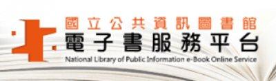 http://ebook.nlpi.edu.tw/index